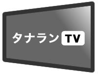 タナランTV