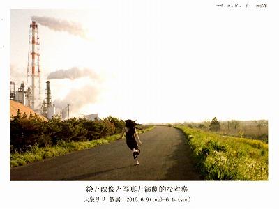 大泉リサDM201506.jpg