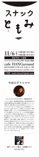 snacktomomiA4-web-01.jpg