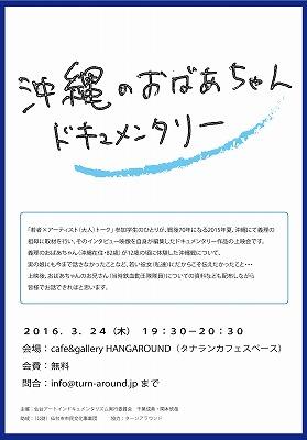 沖縄のおばあちゃん.jpg