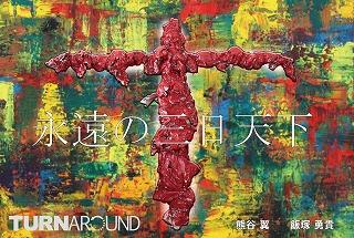 ポストカード横断裁 作品面.jpg