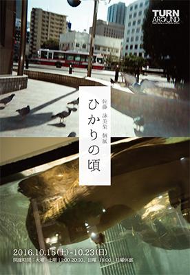 emirisato_dm mini.jpg