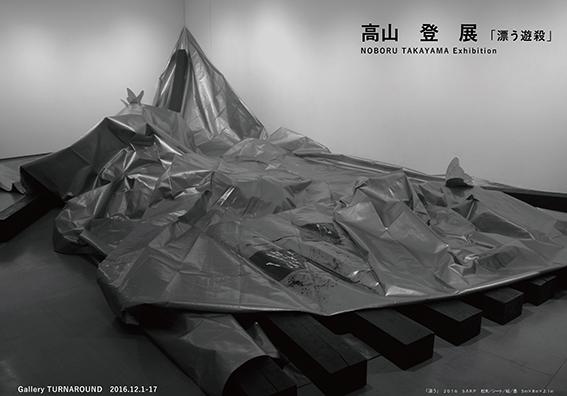 高山登展1web.jpg