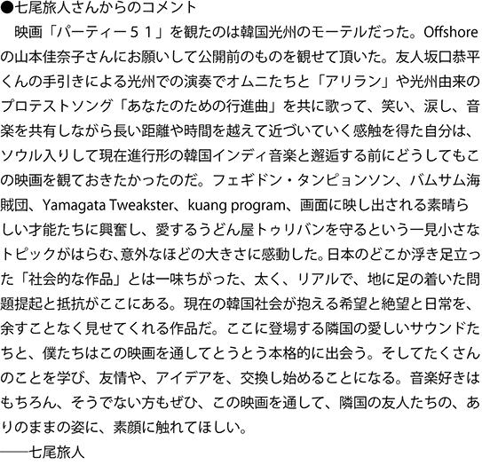七尾コメントmini.jpg
