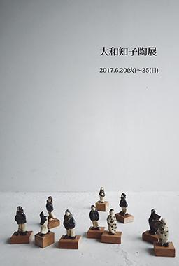 2017大和知子陶展mini.jpg