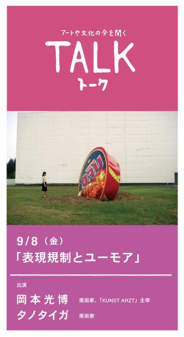 TALK2017 okamoto-tano turn1 表 mini.jpg
