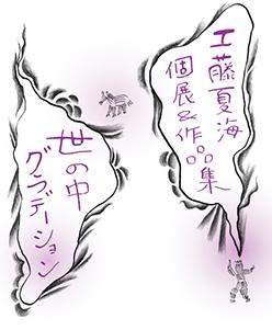 head2 webからa タナラン.jpg