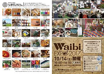 waibi_expo_leaflet_ページ_1mini.jpg