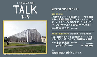 TALKturn3 市原氏井口氏-0mini.jpg