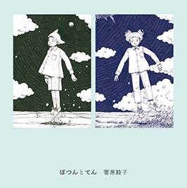 mini菅原睦子個展18-1_ページ_1.jpg