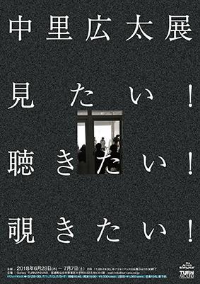 表面nakasato2018mini.jpg