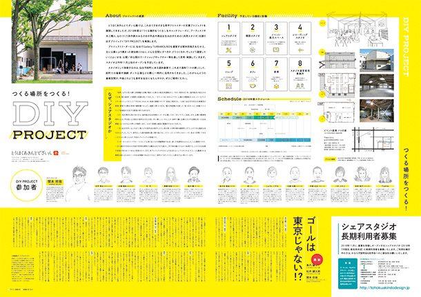 DIY_B2_poster2-610x431.jpg