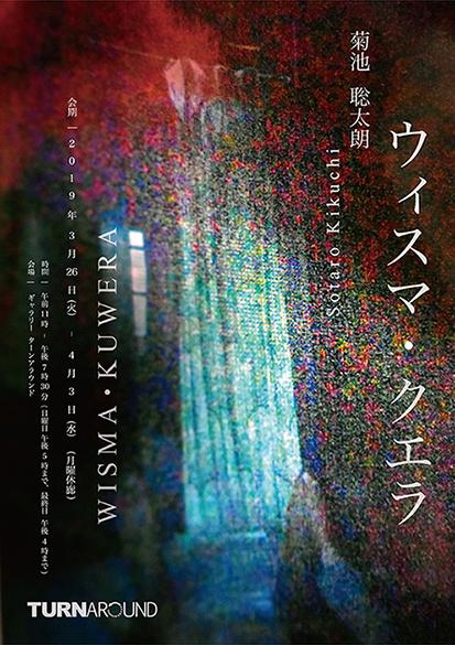 kikuchi omote0302m.jpg