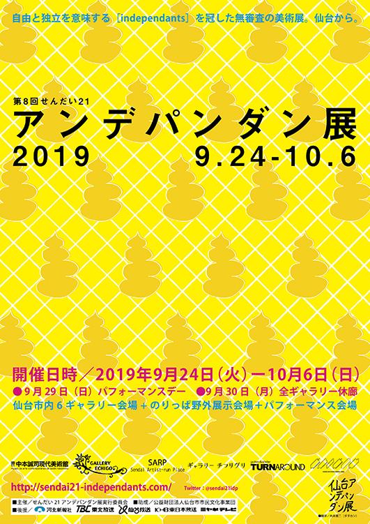 2019パンフ表 1面m.jpg