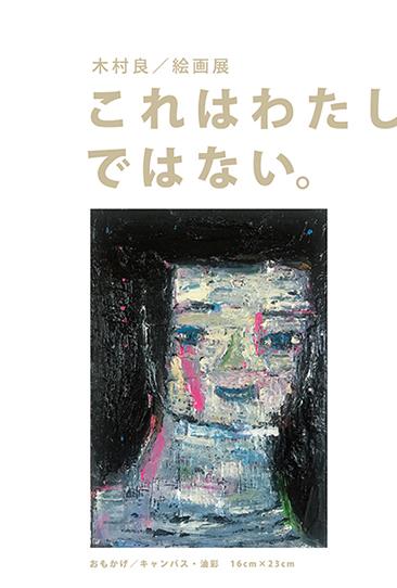 kimura1m.jpg