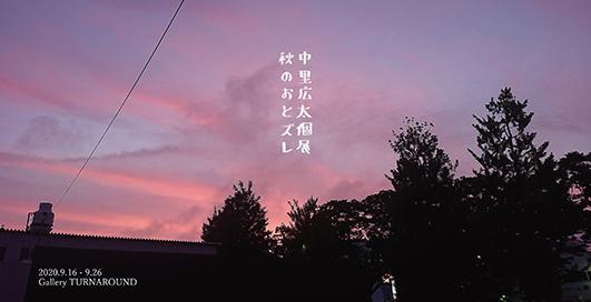 nakasato1m.jpg