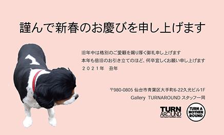 2021年賀用カード.jpg