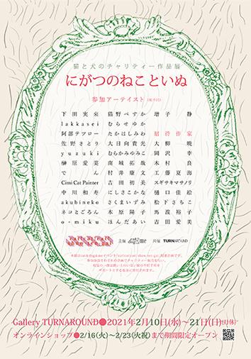 にがつのねこといぬ2021ビジュアルm.jpg