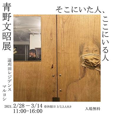 青野文昭展 とおがったプロジェクトm.png