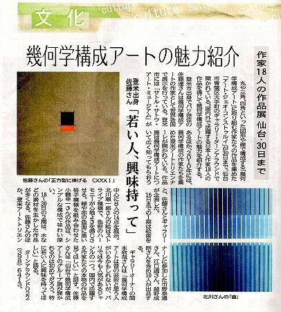 kahoku3913.jpg