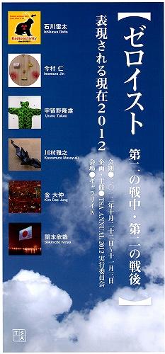 ゼロイスト2012.jpg