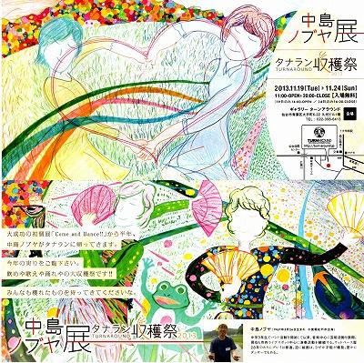 中島ノブヤ展11月.jpg