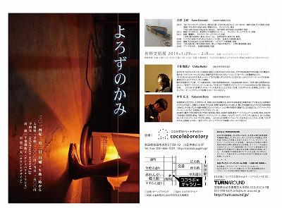 A4よこ_裏面last.jpg