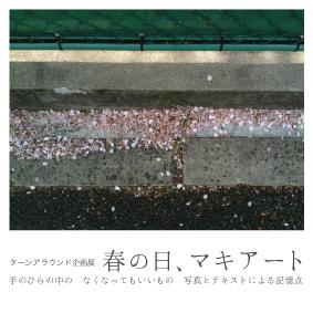 kawamura_omote.jpg