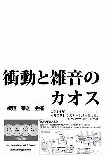 ゴールデンウィーク個展チラシ-atena.jpg