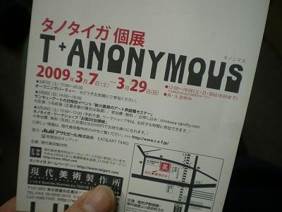 タノさんDM