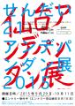 A4たて_表面 [アンパン15].jpg