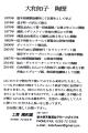 yamato2015.jpg