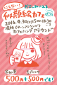 nigaoe_koukoku.jpg