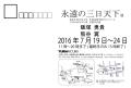 ポストカード横断裁 宛名面.jpg