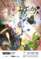 yorozu_vol.11_omote_cc01.jpg