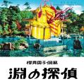 櫻胃2017 A4たて_表.jpg