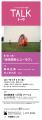TALK2017 okamoto-tano turn1 表.jpg