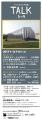 TALKturn3 市原氏井口氏-1.jpg