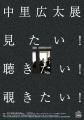 表面nakasato2018.jpg