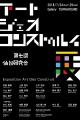 2018DMおもて out.jpg