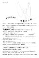 瀬尾DM1.jpg