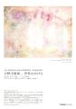 onodera A4_ 表.jpg