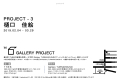 6gallery-3樋口佳絵2.jpg