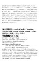 borderチラシ裏修正0221b (1).jpg
