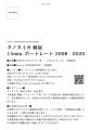 タノタイガ個展2020-2