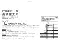 post_YY 6gallery-12 高橋健太郎様2.jpg