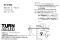 荒木悟個展2021ウラ (1).jpg