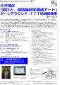 チラシ20130809最終.jpg