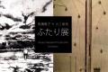 高橋・大江ふたり展2.jpg