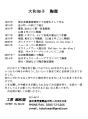 大和知子 陶歴2014.jpg